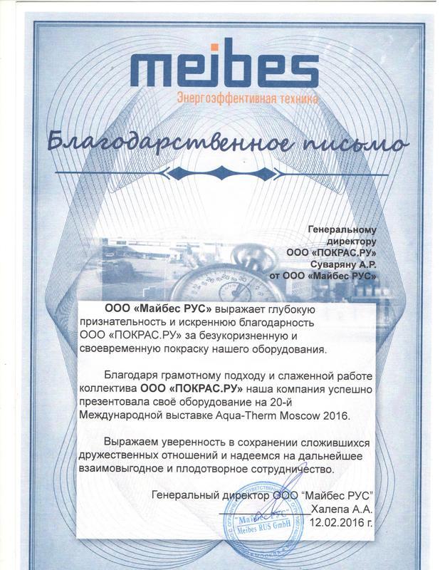 Отзыв от Генеральный директор ООО «Майбес РУС», Халепа А.А. (2016-02-12 00:00:00)