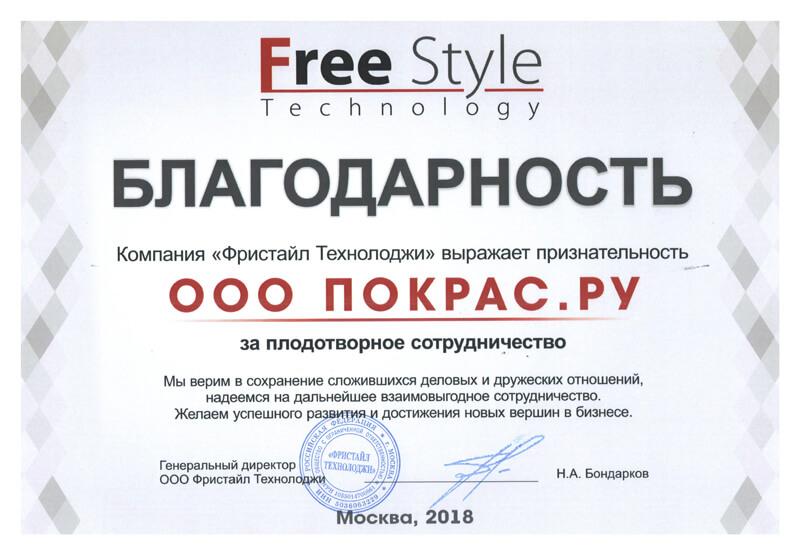 Отзыв от Free Style, Бондарков Н.А. (2017-12-18 00:00:00)